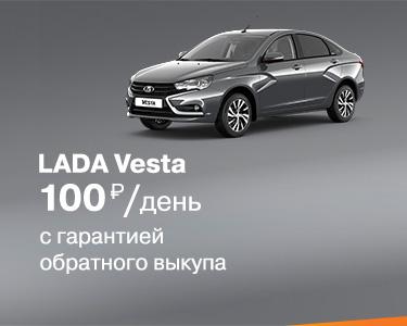 LADA Vesta с гарантией обратного выкупа